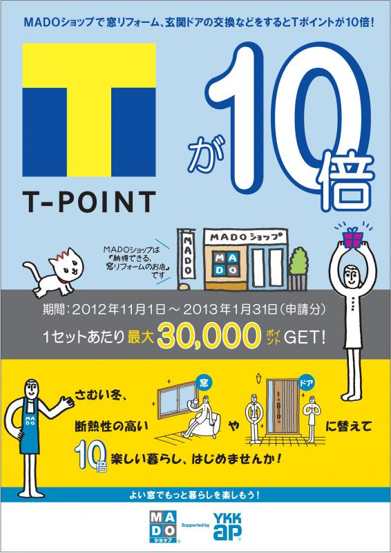 20121101101426_tpoint_10bai_cp