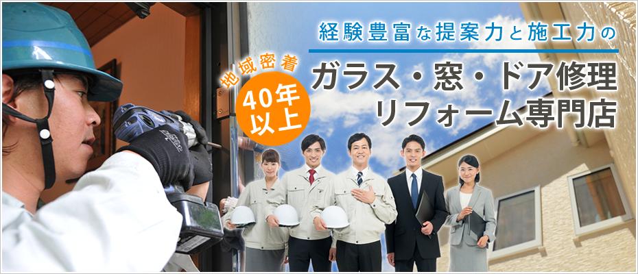 窓リフォームガラス修理リフォーム専門店新座市野崎硝子