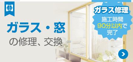 ガラス窓の修理交換リフォーム