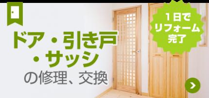 ドア引戸サッシのリフォーム修理交換