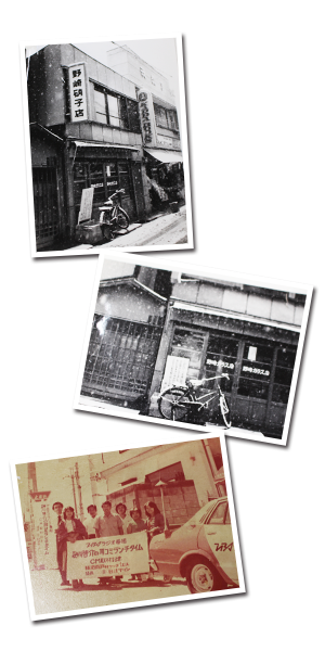 野崎硝子の歴史