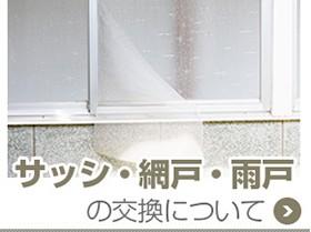 サッシ・網戸・雨戸